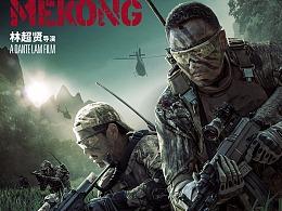 新艺联作品:电影《湄公河行动》系列海报