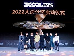 2022大设计奖全新升级 全球征集正式启动