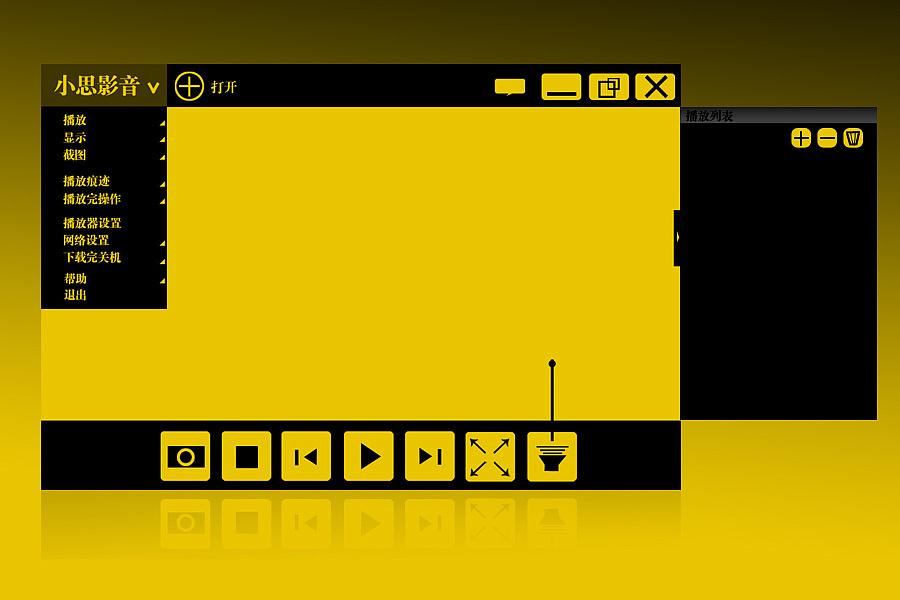 求不要播放器的黄地址_win8风格的播放器界面设计(黄 黑)