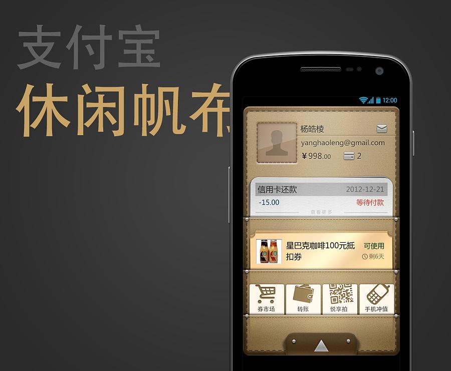 查看《支付宝钱包UI征集投稿5款》原图,原图尺寸:1280x1054