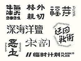2020字体集