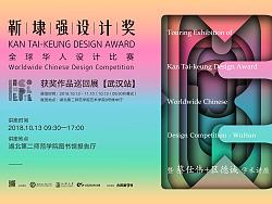 靳埭强设计奖巡回展【武汉站】| 区德诚+蔡仕伟 学术讲座