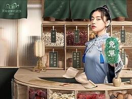 九边行【杞利元双十一页面品牌新视觉作品分享】