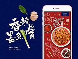 淘宝详情页设计/四川香辣熟食小吃墨鱼嘴小海鲜/排版/