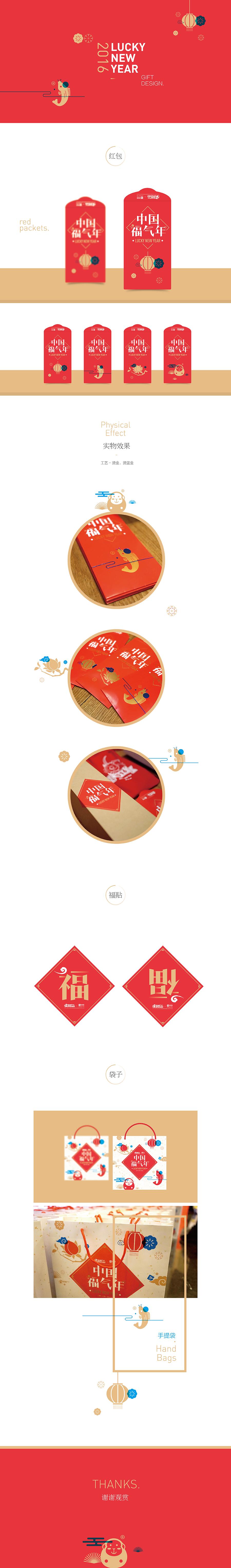 查看《中国福气年》原图,原图尺寸:900x6096