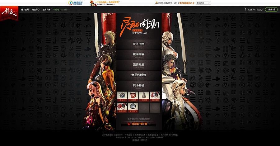 查看《BNS 《剑灵》网页设计之二 ——腾讯游戏 》原图,原图尺寸:1920x1000