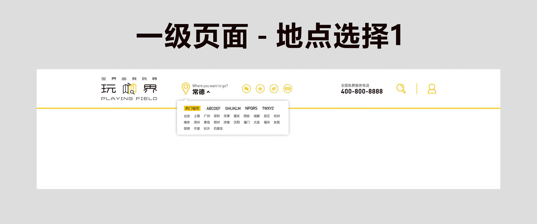 玩界网页设计预览杨丽华的字体设计图片