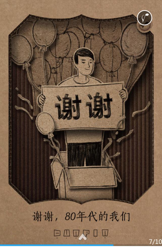 2016新年 作品 旧 h5 其他绘画 插画 jiekezh