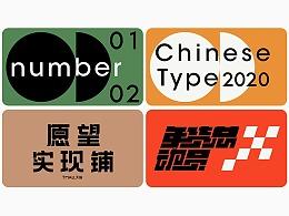 中文字體 | Typeface Design