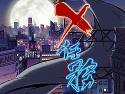 这可能是国内第一部缉毒题材的热血动画!