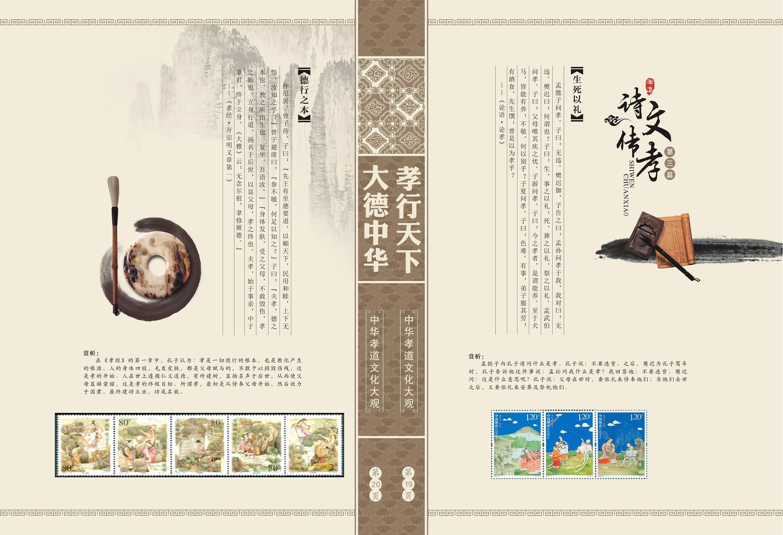 中华孝道线装书 画册