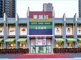JFD&果蔬好⎜这家超市到底是谁设计的