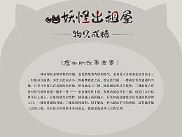 【妖怪出租屋】關于中國風原創游戲圖標設計的靈感