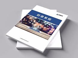 系统画册设计-深圳VI设计-深圳画册设计-智睿品牌