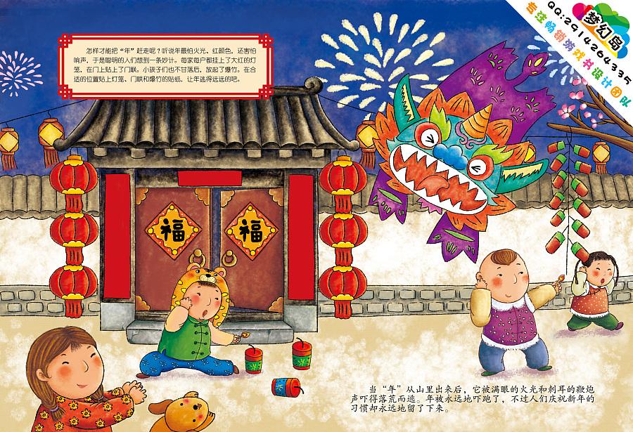 儿童插画-《春节》