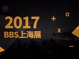 bbs上海展位海报设计