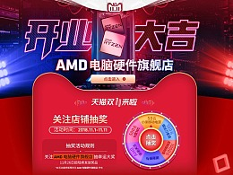 AMD官方旗舰店天猫店11.1日联合营销——IM设计
