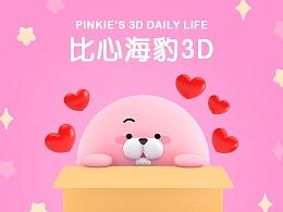 """""""比心海豹的日常2""""—3D动画表情包、美图秀秀贴纸"""