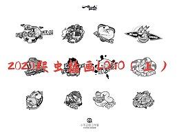 2020爬虫插画LOGO(上)