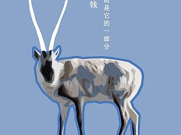 保护动物の插画