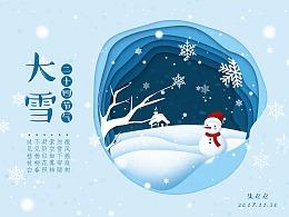 24节气大雪剪纸风插画练习