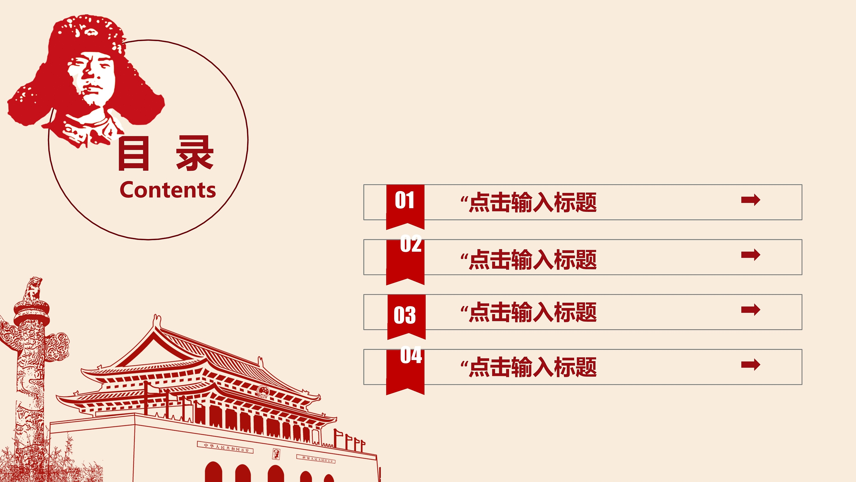 北京168分类信息网_志愿者学习雷锋会议报告PPT模板 平面 PPT/演示 办公资源网 - 原创 ...