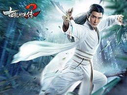 网游海报《古龙群侠传2》