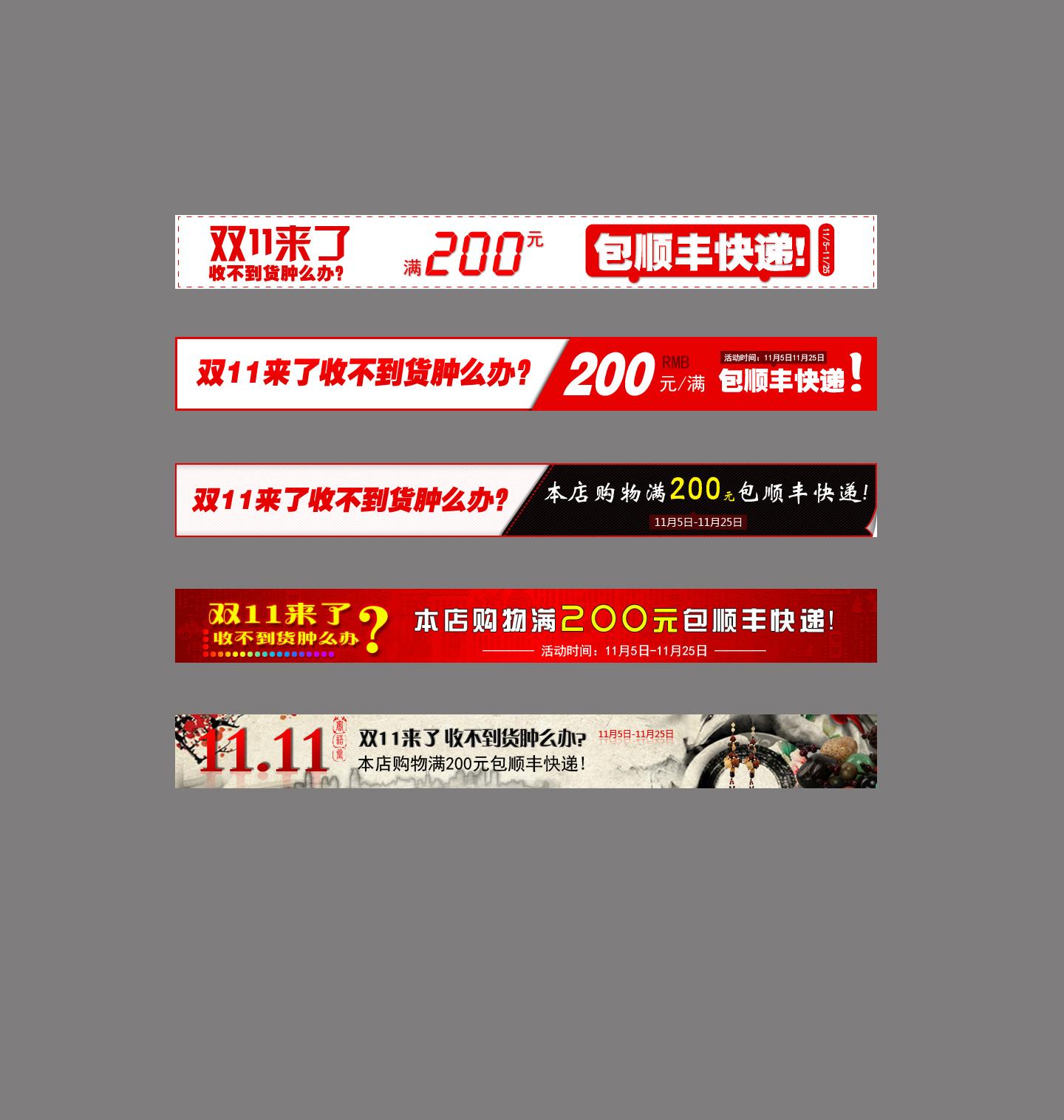 双11活动淘宝店铺促销招牌!