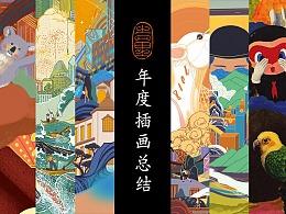 2018年插画合集(吉里)