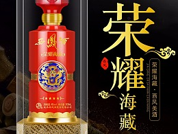 白酒详情_荣耀海藏
