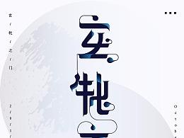 字体海报/小溪溪