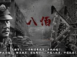 八佰-电影-海报