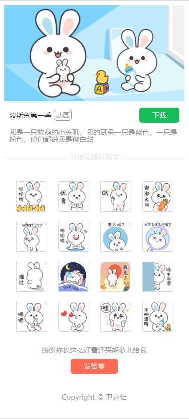 微信网络《波斯兔第一季》|幼儿表情|表情|W图片动漫可爱表情包大全图片