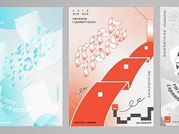 迭代 Iteration | 英文字体设计/海报设计