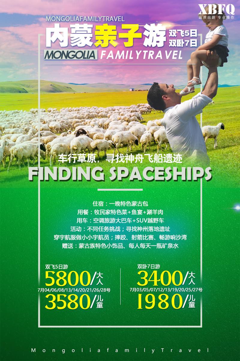 旅游宣传广告图片