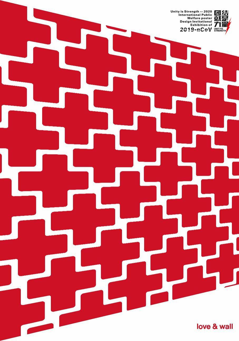 """团结就是力量——2020抗击""""新型冠状病毒""""国际公益海报设计邀请展纪实合集一插图(31)"""