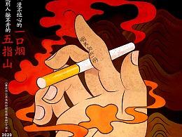 我为重庆画无烟海报-方军设计