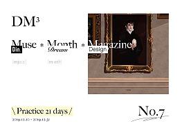 DM³大艺术家|插画21天打卡 No.7