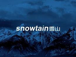 雪山集团品牌升级全案策划设计