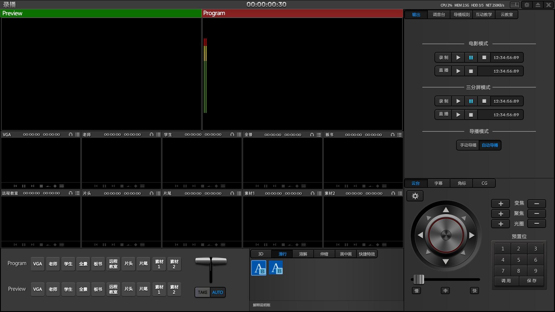 录播软件_ppt录播软件_电视录播软件