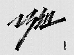 写名字(日作团23组)