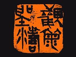 【陶印精品*观海听涛】【双木堂精品篆刻印章】