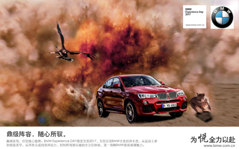bmw 宣传海报