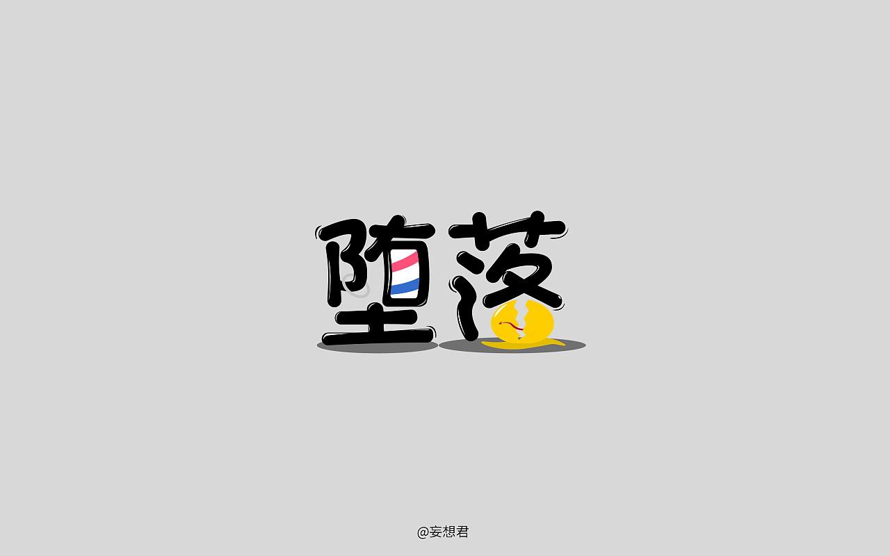堕落-字体设计图片