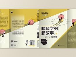 脑科学丛书第一册封面设计