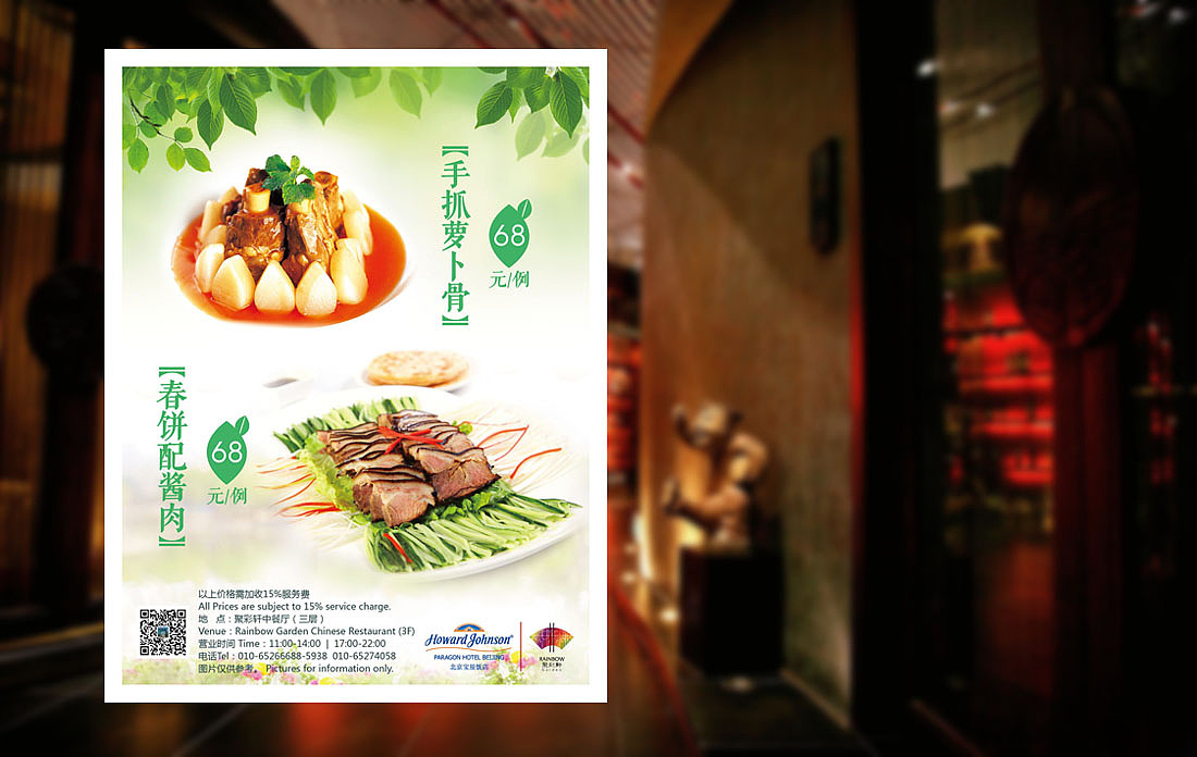 中餐厅菜品宣传海报图片