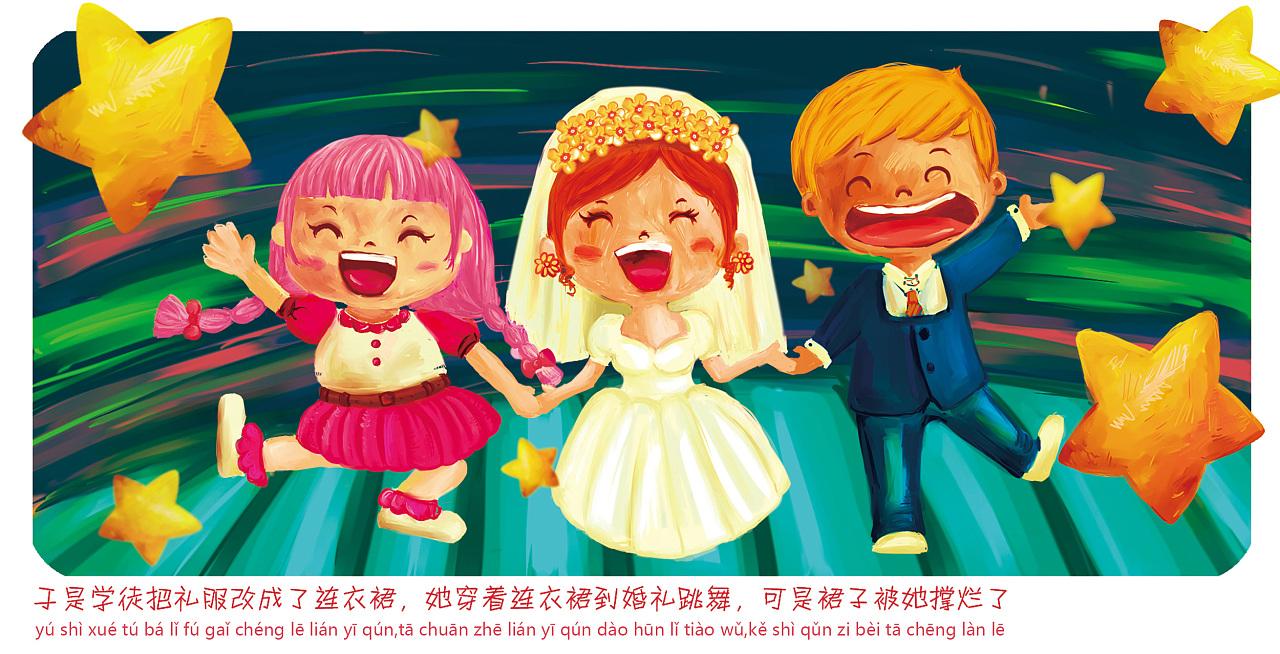 公主的裙子 插画 儿童插画 coolli10