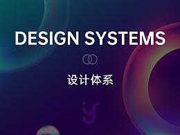 Design Systems - 设计体系