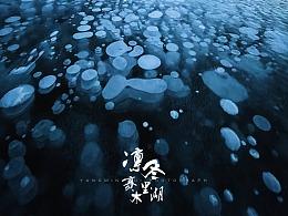 凛冬将至,带你看零下三十度赛里木湖
