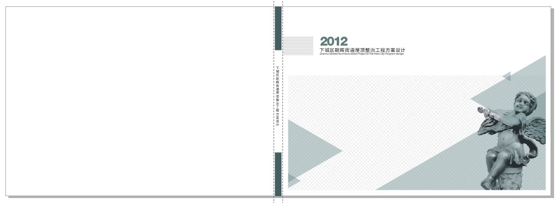 建筑及室内投标文本排版设计